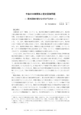 今後の日韓関係と歴史認識問題
