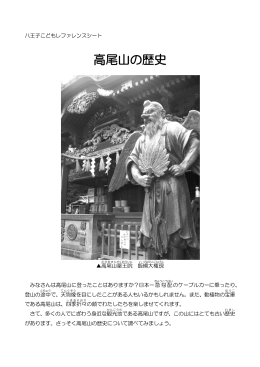 高尾山の歴史 - 八王子市図書館