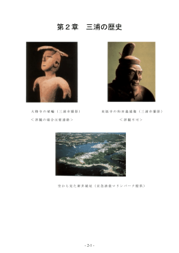 第2章 三浦の歴史(PDF:4690KB)