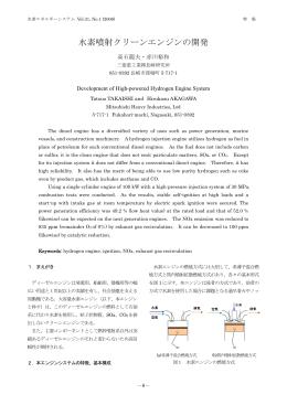 水素噴射クリーンエンジンの開発 - 一般社団法人 水素エネルギー協会