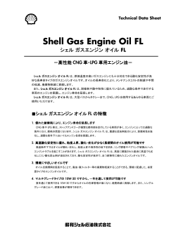Shell Gas Engine Oil FL
