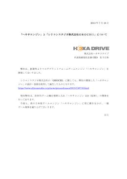 「ヘキサエンジン」と - 株式会社ヘキサドライブ