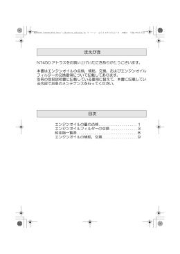 14/06~ 追補版エンジンオイルの交換要領