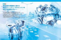 環境性能を飛躍的に高めた 新型クリーンディーゼルエンジンを 世界の