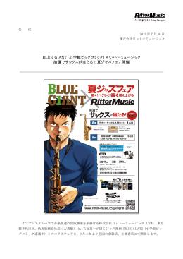 BLUE GIANT(小学館ビッグコミック)×リットーミュージック 抽選でサックス