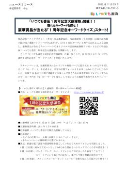豪華賞品が当たる「1 周年記念キーワードクイズ」スタート!