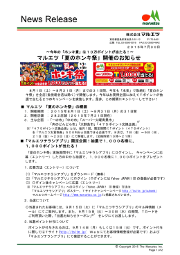 マルエツ「夏のホンキ祭」開催のお知らせ