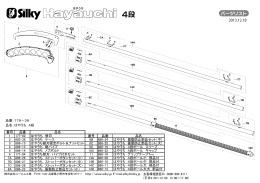 「はやうち4段ポール」 パーツリストダウンロード (PDF