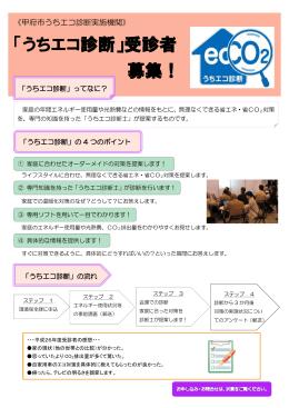 「うちエコ診断」受診者募集!(PDF:249KB)