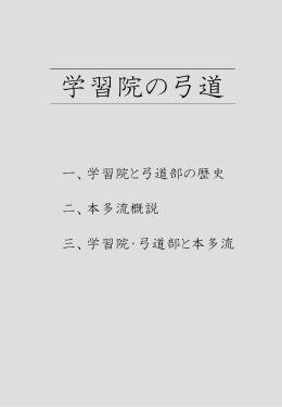 学習院の弓道 - 学習院大学弓道部
