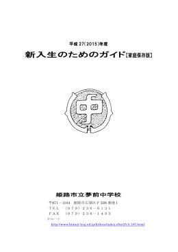 入学説明会資料 - 姫路市学校園ホームページ