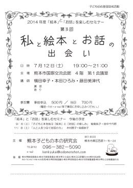 私 絵本 - 熊本子どもの本の研究会