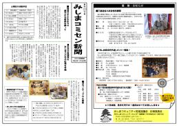 募 集・お知らせ - みしまコミュニティセンター