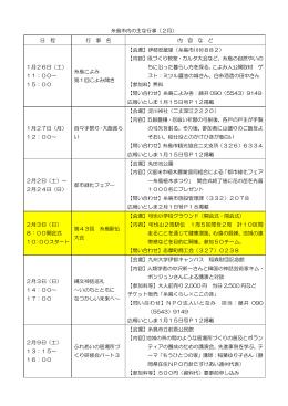 2月の主な行事 [PDFファイル/153KB]