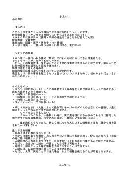 ふえおに - Seesaa Wiki(ウィキ)