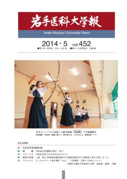 2014・5 vol.452