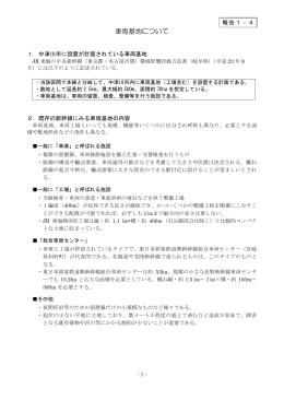 報告1-4 車両基地について(PDFファイル)
