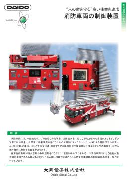 消防車両の制御装置