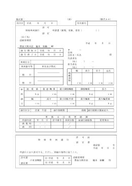 特殊車両通行許可申請書 - web2.pref.kochi.jp