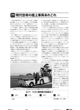 現代空母の艦上車両あれこれ(サンプル:PDFファイル)