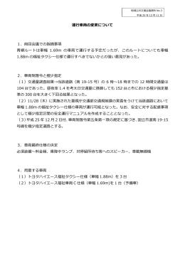 資料3 運行車両の変更について (PDF形式:457.9KB)