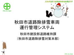 秋田市道路除排雪車両 運行管理システム