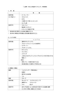 車両規定 - cycle-shikoku