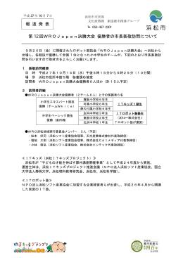 第12回WROJapan決勝大会優勝者の市長表敬訪問について