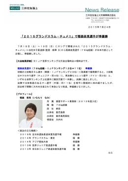 「2015グランドスラム・チュメニ」で稲森奈見選手が準優勝