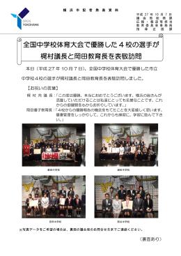全国中学校体育大会で優勝した 4 校の選手が 梶村議長と岡田