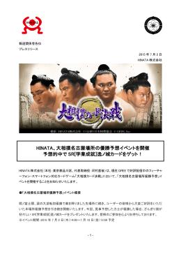 大相撲名古屋場所の優勝予想イベントを開催 予想的