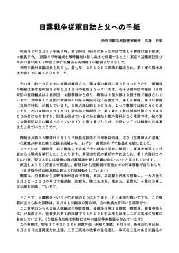日露戦争従軍日誌と父への手紙