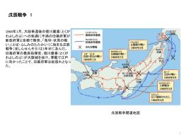 戊辰戦争 | テーマ解説 | 中高生のための幕末・明治の日本の歴史事典