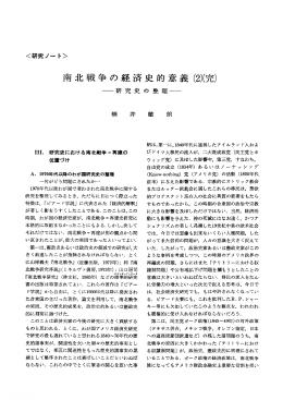 南北戦争の経済史的意義 (2)(完) ー研究史の整理面