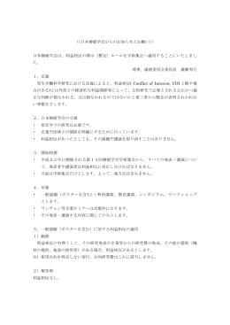 日本褥瘡学会は、利益相反の開示 - 第17回日本褥瘡学会学術集会
