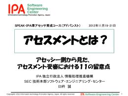 アセスメントとは? - IPA 独立行政法人 情報処理推進機構