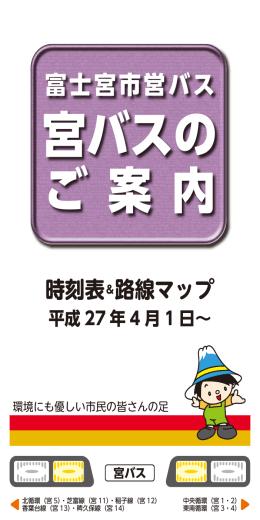 時刻表 - 富士急静岡バス株式会社