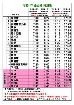 市営バス白山線時刻表(PDF形式:30KB)