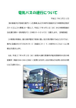 電気バスの運行について[PDF/577KB]