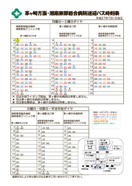 茅ヶ崎方面・湘南東部総合病院送迎バス時刻表