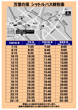 シャトルバスの時刻表を見る
