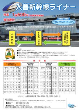 入善新幹線ライナー時刻表