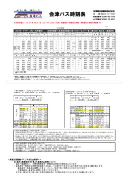 会津バス時刻表(pdf)