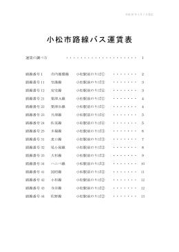 小松市路線バス運賃表(PDF:627KB