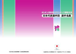 日本代表選手団 選手名鑑 - 日本障害者スポーツ協会