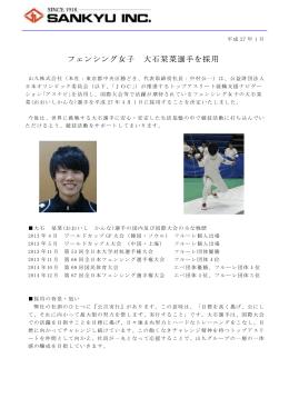 フェンシング女子 大石栞菜選手を採用