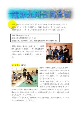 今回、競泳ロンドンオリンピックメダリスト松田丈志選手のコーチであった