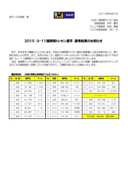 2015 U-11福岡県トレセン選手 選考結果のお知らせ