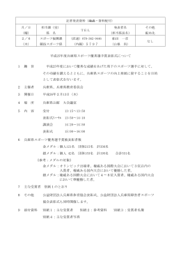 平成25年度兵庫県スポーツ優秀選手賞表彰式