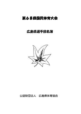 広島県選手団名簿 - 広島県体育協会